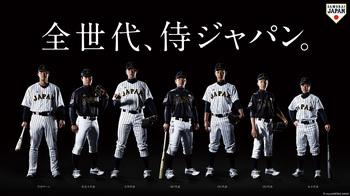 侍ジャパン2015 メンバーの年齢は?.jpg